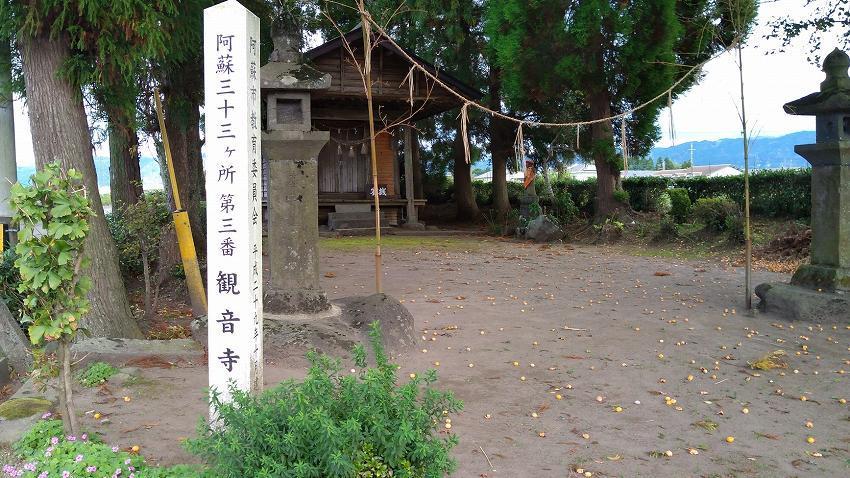 観音寺 境内