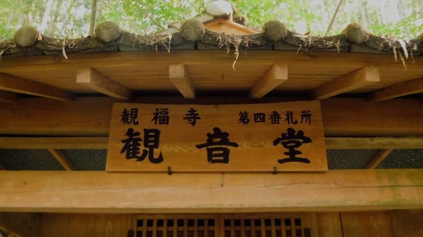 観福寺 寺号額