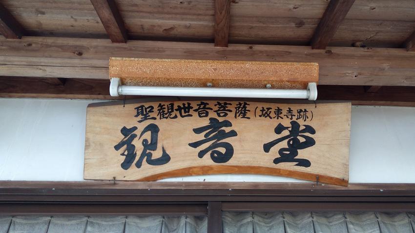 坂東寺 寺号額