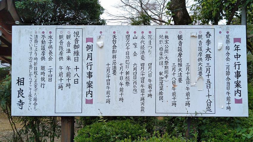 相良寺 年中行事表