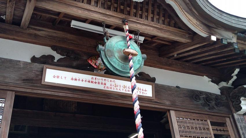 相良寺 鰐口